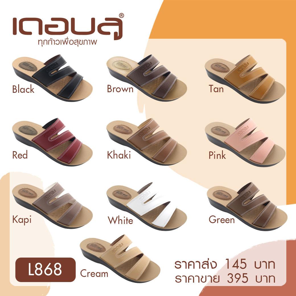 รองเท้าเพื่อสุขภาพ-เดอบลูL868