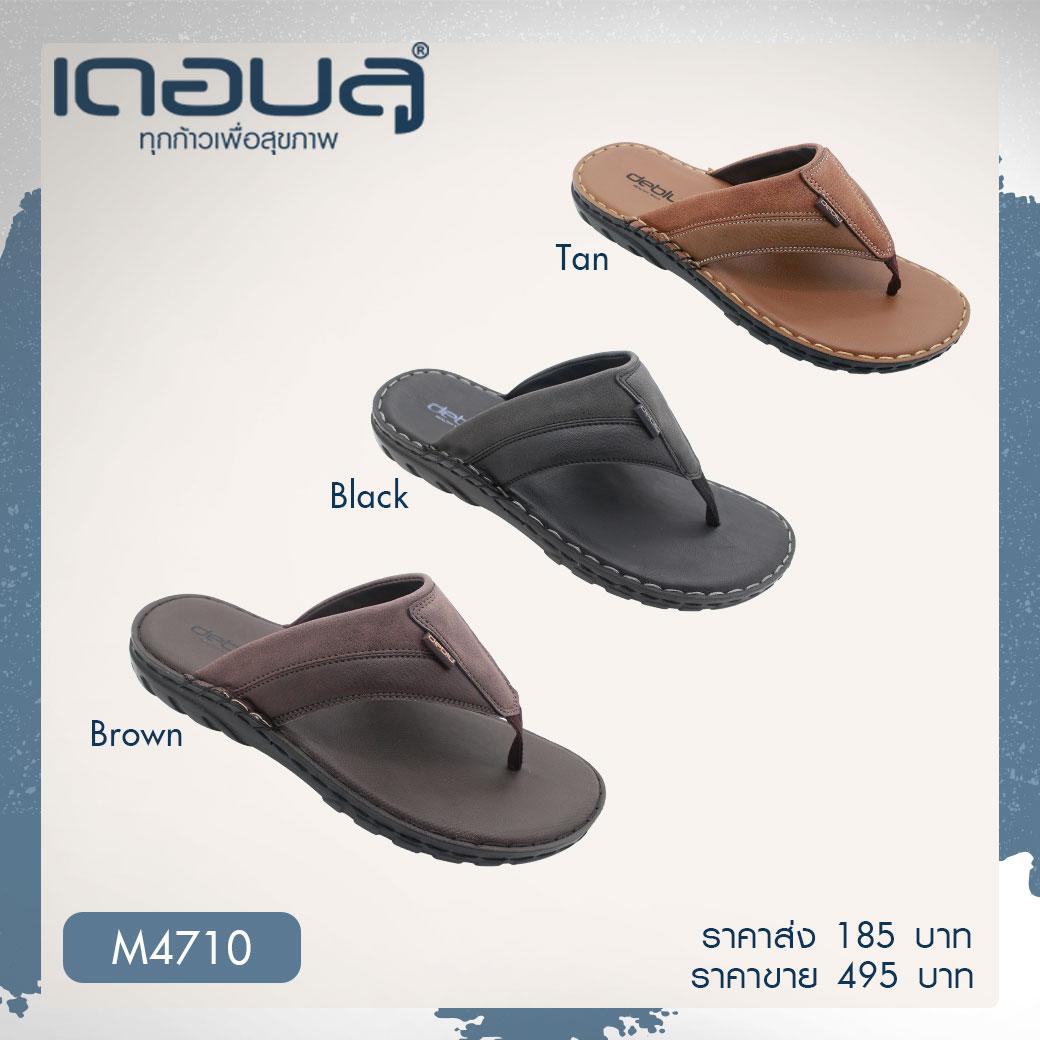 รองเท้าเพื่อสุขภาพ-เดอบลูM4710